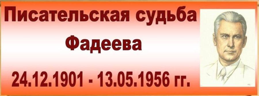 pisatelskaja-sudba-fadeeva-01