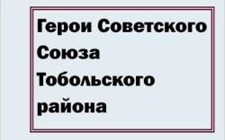 geroi_Tobolskogo_raiona