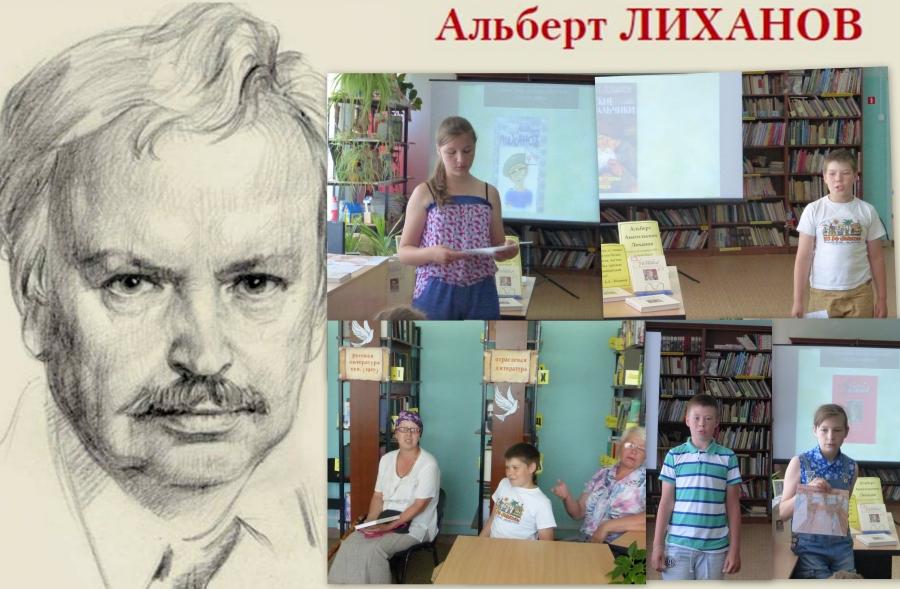 Albert_Lihanov