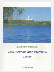 Akkan_sular_kire_kajtmyj