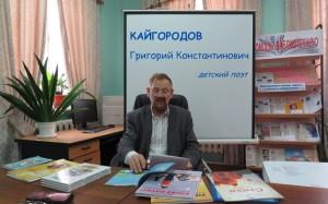 Grigorij_Kajgorodov_v_Tobolske75