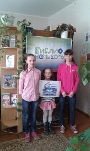 Biblionoch-2016-02
