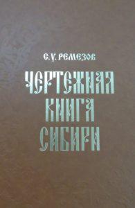 Чертежная книга С. У. Ремезова 003