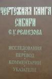 Чертежная книга С. У. Ремезова 004
