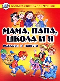 Mama_papa_shkola_i_ya_7176 (2)
