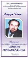 sofronov