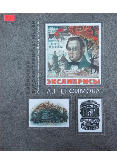 elfimov_exlibris