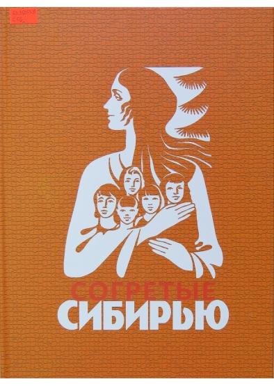 Sogretye_Sibirju_T2
