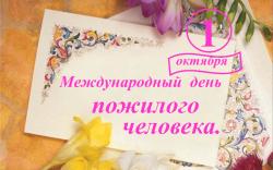 den-pozhilogo-cheloveka