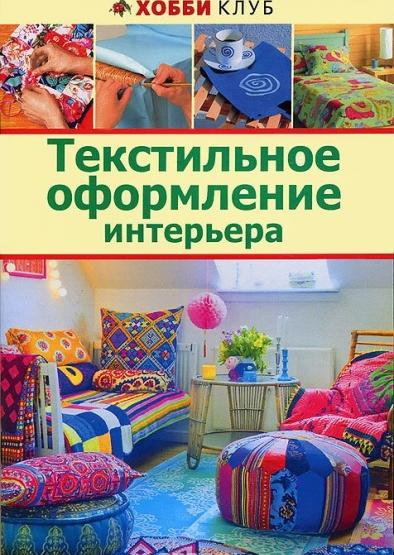 текстильное