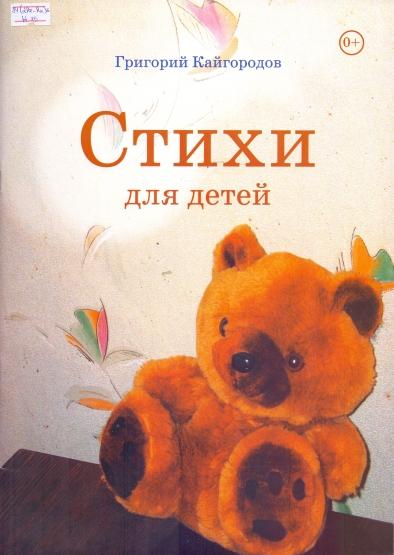 Kaigorodov0011