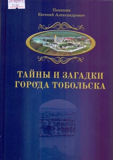 Panishev0009