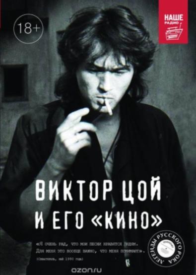 Vitalij_Kalgin__Viktor_Tsoj_i_ego_quotKINOquot