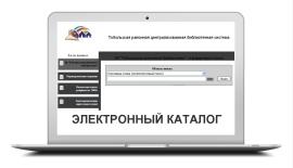 jelektronnyj_katalog