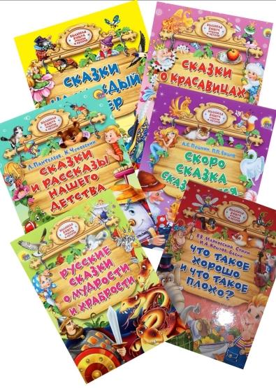 Веер из серии детских книг