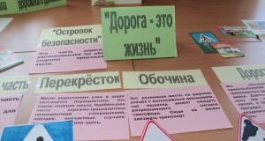 Azbuka_peshehoda