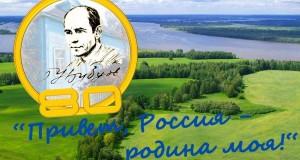 Itogi_konkursa_sochinenij_Rubcov
