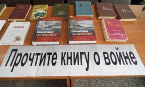 """обзор книжной выставки """"Прочти книгу о войне"""" (Санниково)"""