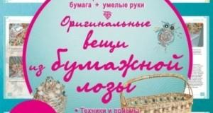 smotri_i_povtorjai_ast_originalnye_vesczi_iz_bumazhnoi_lozy_eliseeva