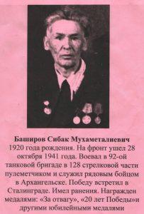 Баширов Сибак Мухаметалиевич