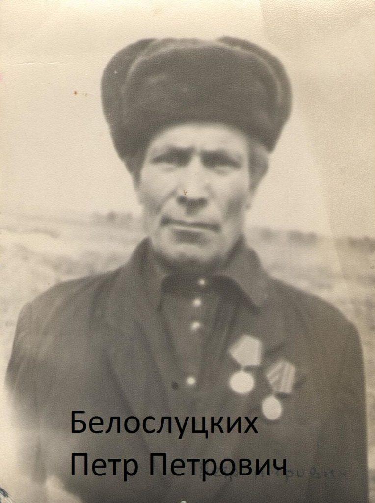 Белослуцких Петр Петрович