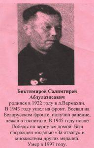 Биктимиров Салимгирей Абдулазисович