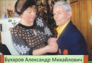 Бухаров Александр Михайлович, ветеран трудового фронта