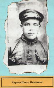 Чарков Павел Иванович