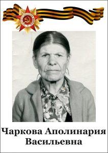 Чаркова Аполинария Васильевна