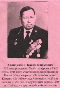 Халидуллин Касим Каюмович