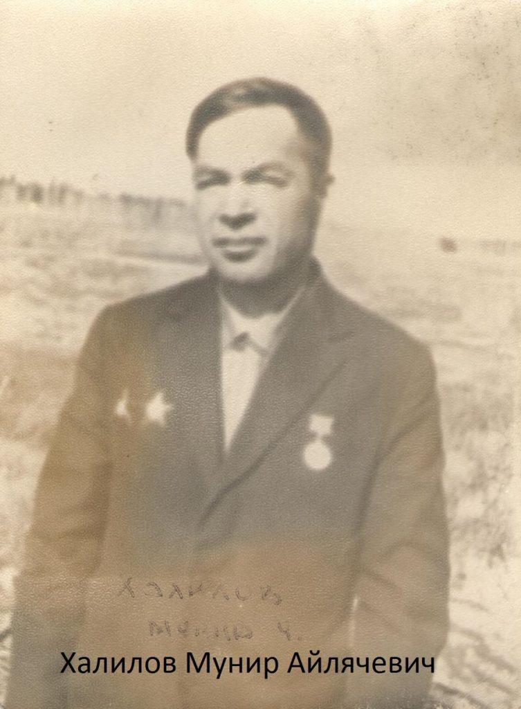 Халилов Мунир Айлячевич