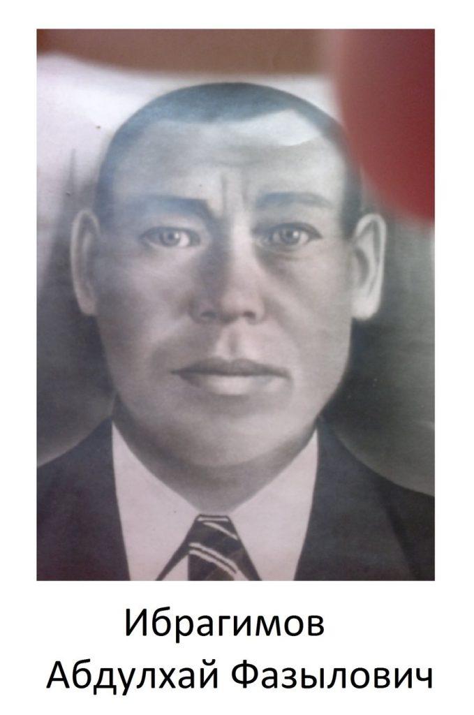 Ибрагимов Абдулхай Фазылович