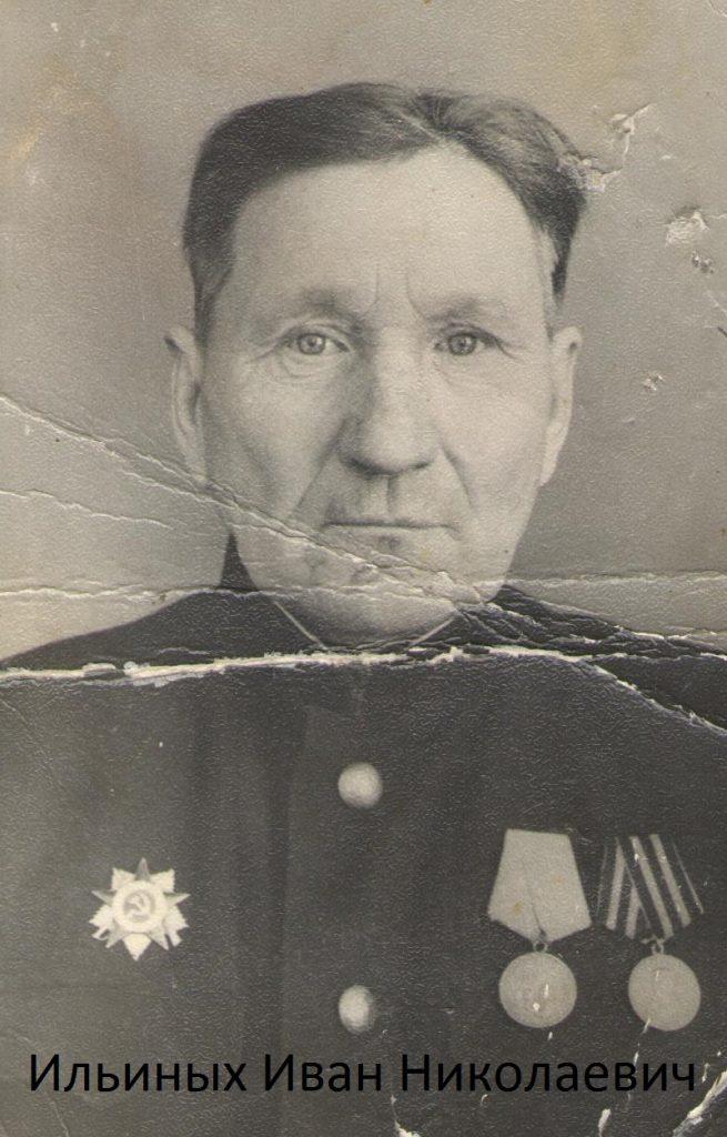 Ильиных Иван Николаевич