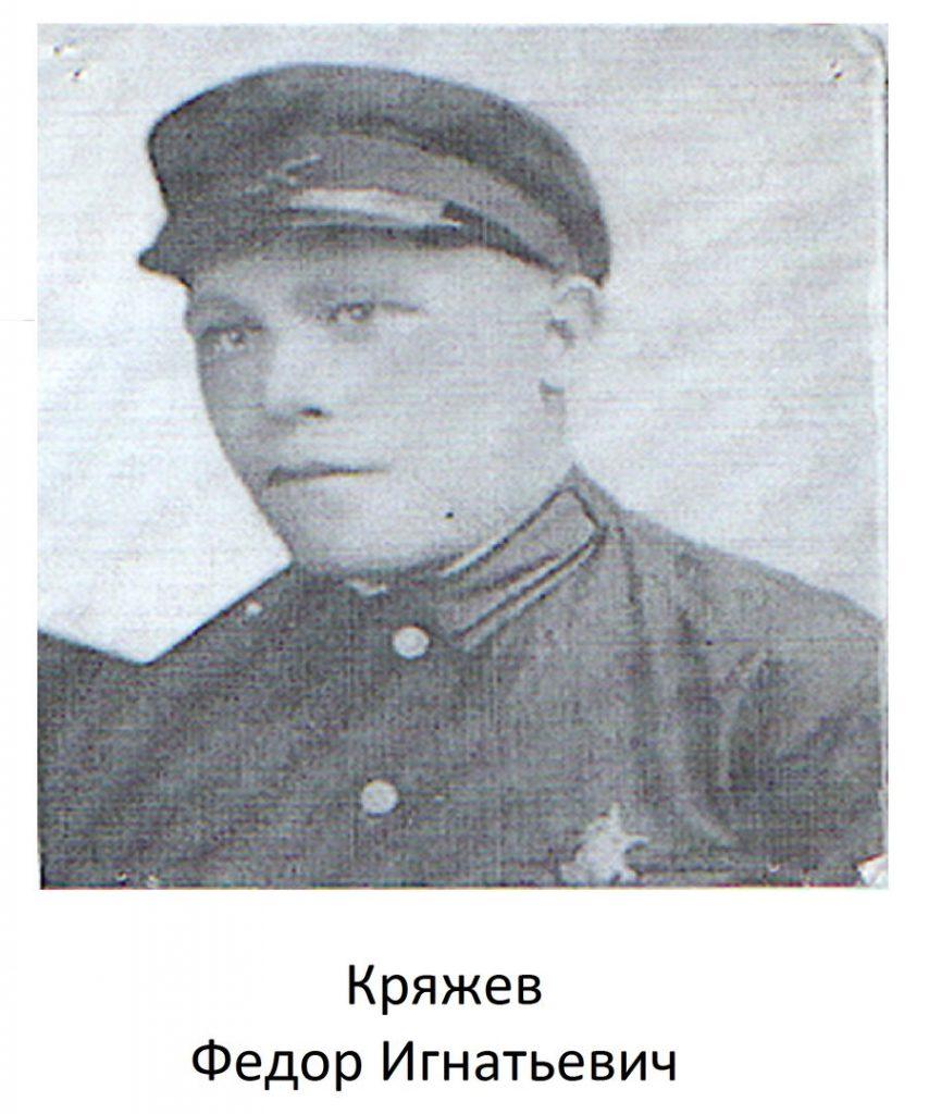 Кряжев Федор Игнатьевич