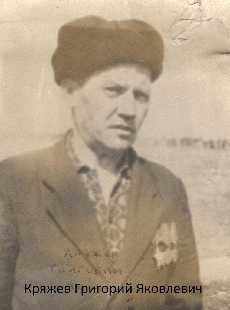 Кряжев Григорий Яковлевич