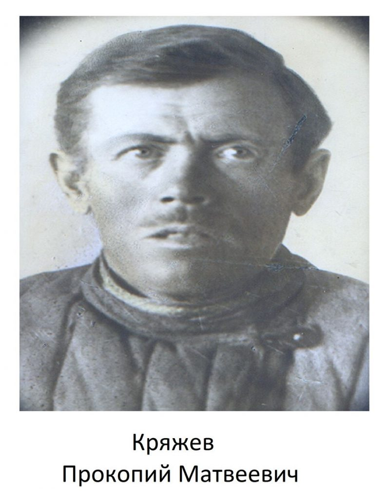 Кряжев Прокопий Матвеевич