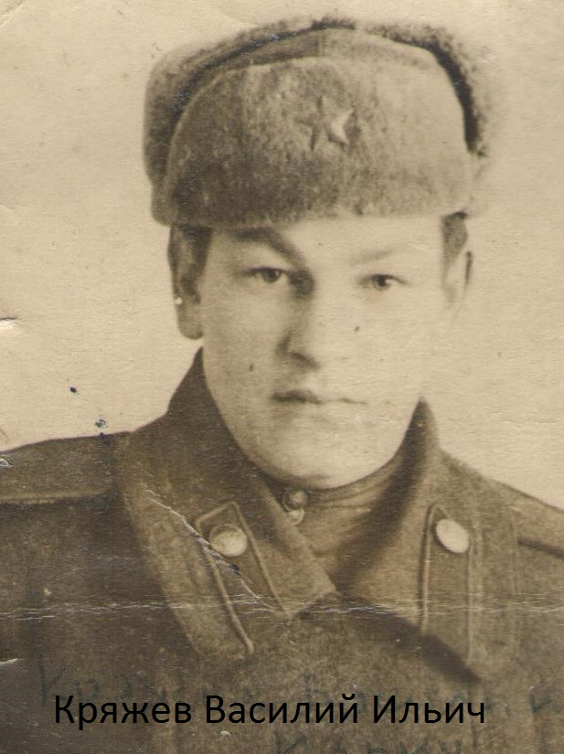 Кряжев Василий Ильич