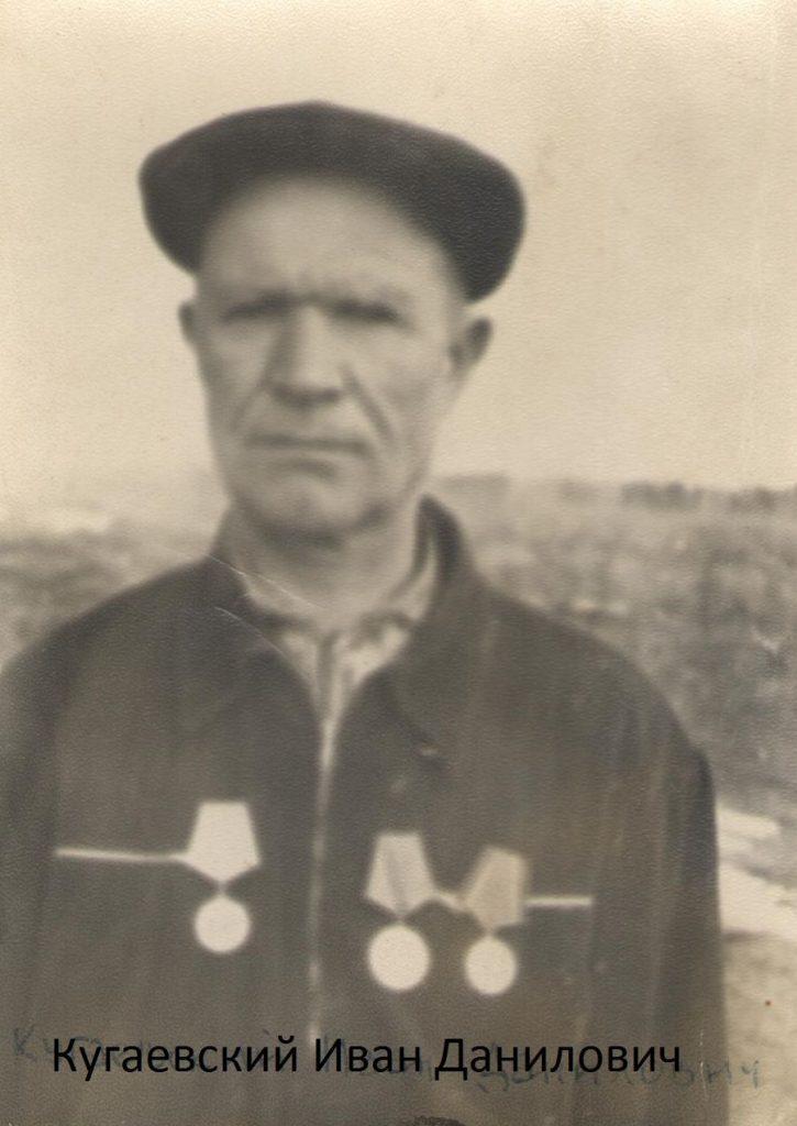 Кугаевский Иван Данилович