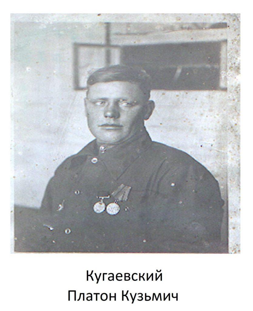 Кугаевскй Платон Кузьмич