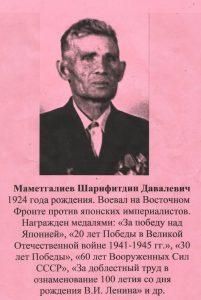 Маметгалиев Шарифитдин Давалевич