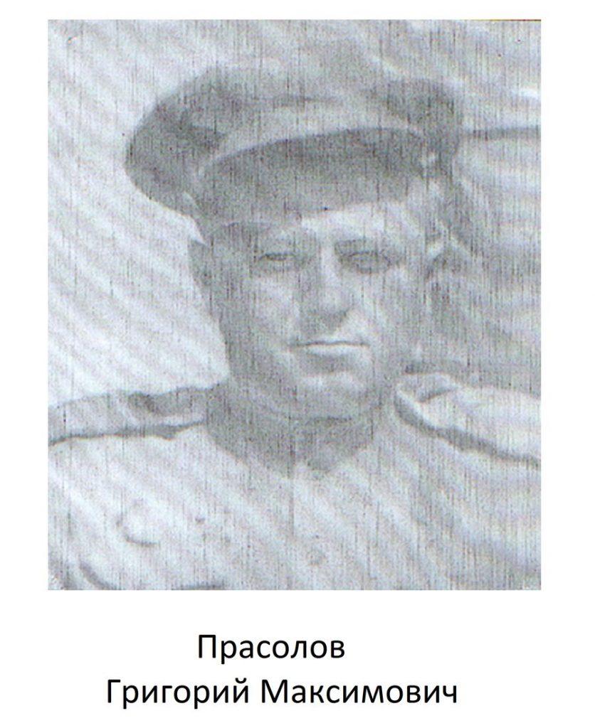 Прасолов Григорий Максимович