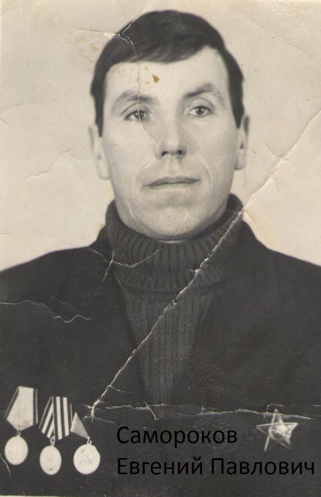 Самороков Евгений Павлович