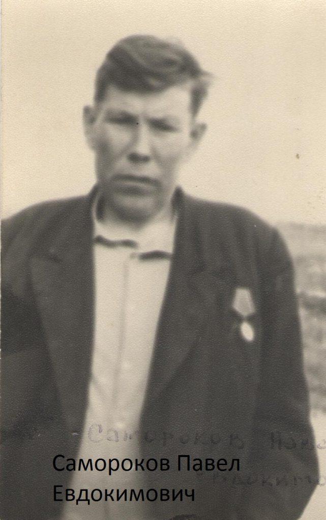 Самороков Павел Евдокимович