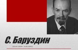 Sergej Baruzdin