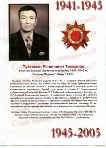 Тимканов Туктасын Речапович