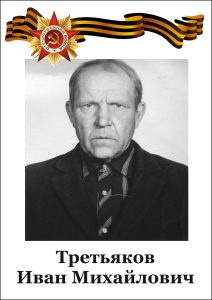 Третьяков Иван Михайлович