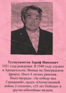 Тусмухаметов Зариф Ниязович