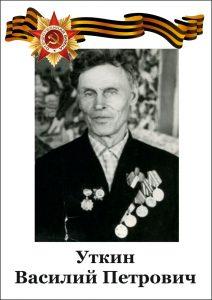 Уткин Василий Петрович