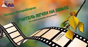 uchitel vechen na zemle_konkurs buktrejlerov