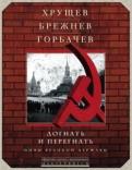 khrushhev_brezhnev_gorbachev_dognat_i_peregnat_mify_velikojj_derzhavy-cover_b